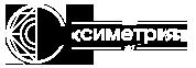 Логотип Симетрія